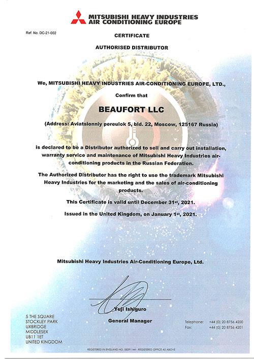 Сертификат дистрибуции «БЬЮФОРТ»
