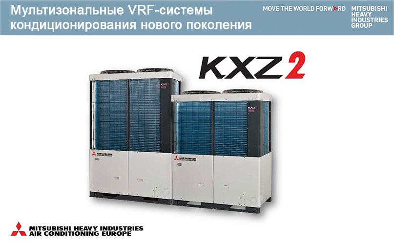 Мультизональные VRF-системы кондиционирования KXZ2
