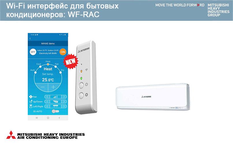 Wi-Fi интерфейс для бытовых кондиционеров: WF-RAC